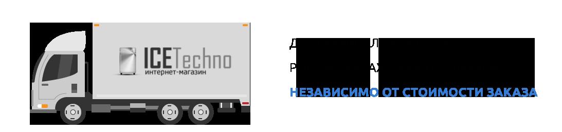 В icetechno мы доставляем заказы по всей России
